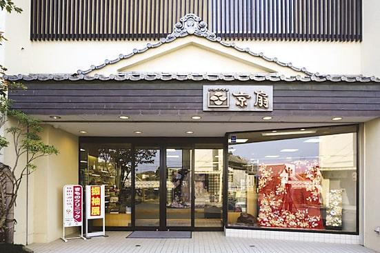 京扇(岩瀬店)