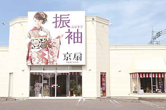 京扇(水戸店)