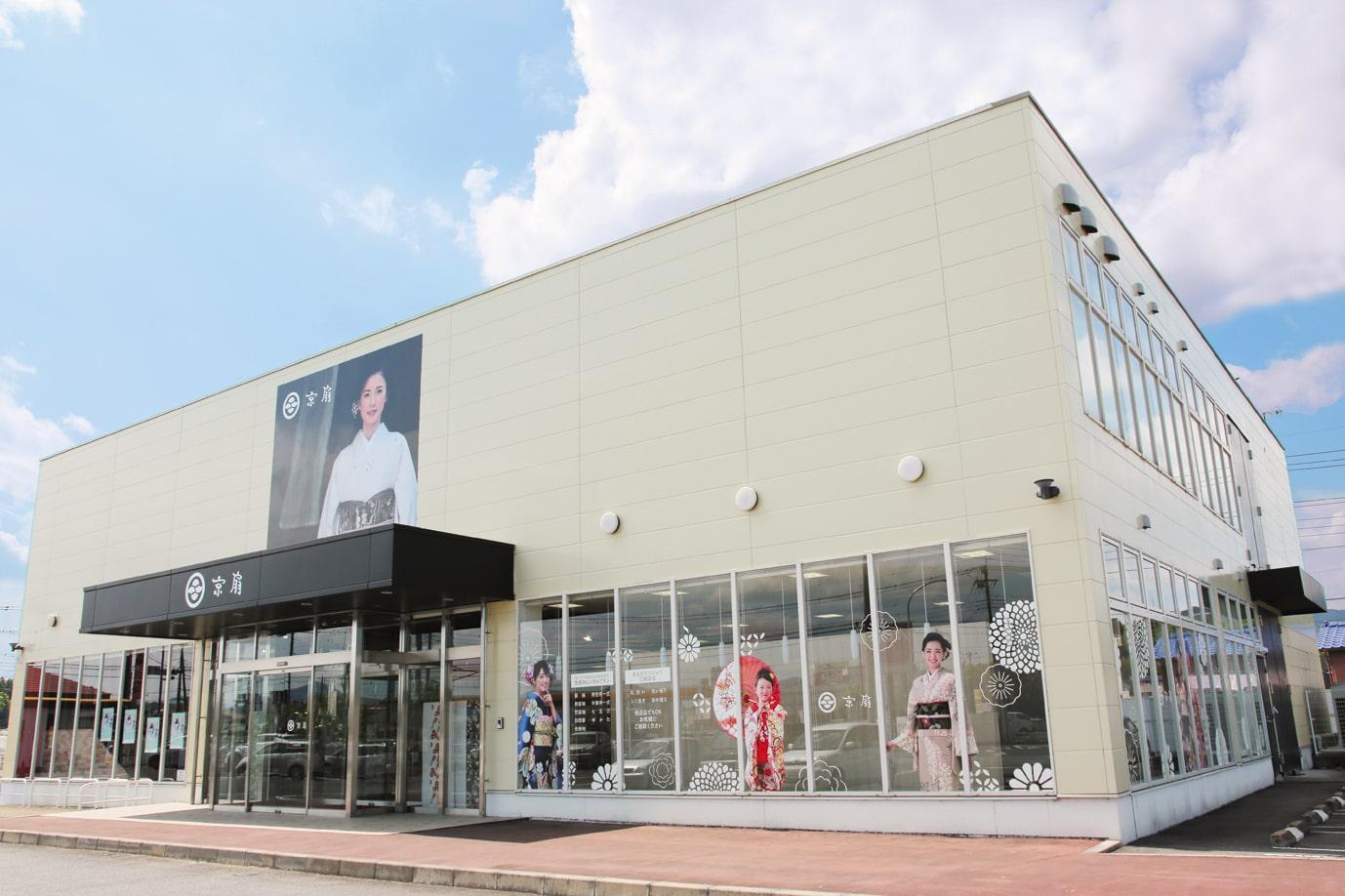 京扇(アクロスプラザ笠間店)