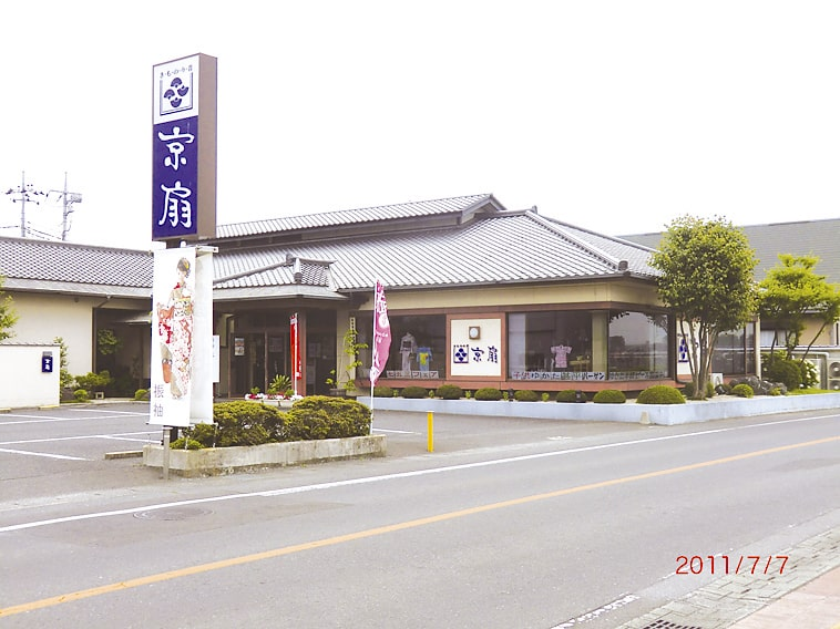 京扇(真岡店)