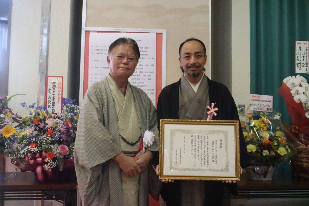 記念式典祝賀会で表彰
